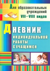 Воспитательная работа справки внутришкольного контроля