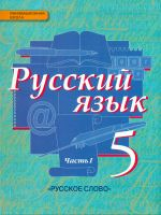 Решебник по русскому языку 5 Класс Львова 2 Часть 2015 Год