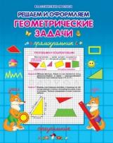 Задачи по экономике графики