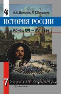 Гдз по истории россии 7 класс учебник данилов.
